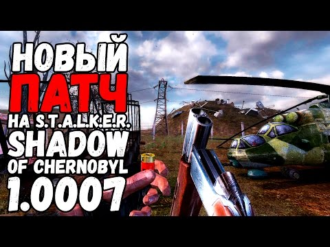 GSC GAME WORLD выпустили НОВЫЙ ПАТЧ на STALKER Тень Чернобыля 1.0007 (2017) thumbnail