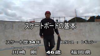 スケートボード 超初心者HOW TO.1-1 スケートボード基礎