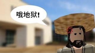 Chinese rice farmer goes to high school (Roblox)
