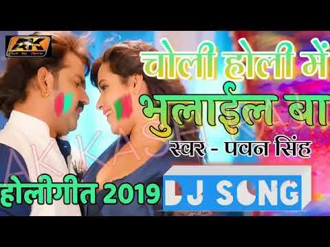 Pawan singh new Holi Dj Full Song 2019 चोली होली मे भुलाईल बा Boss Ke Holi  Holi Special song
