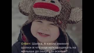 Подборка детских шапок.