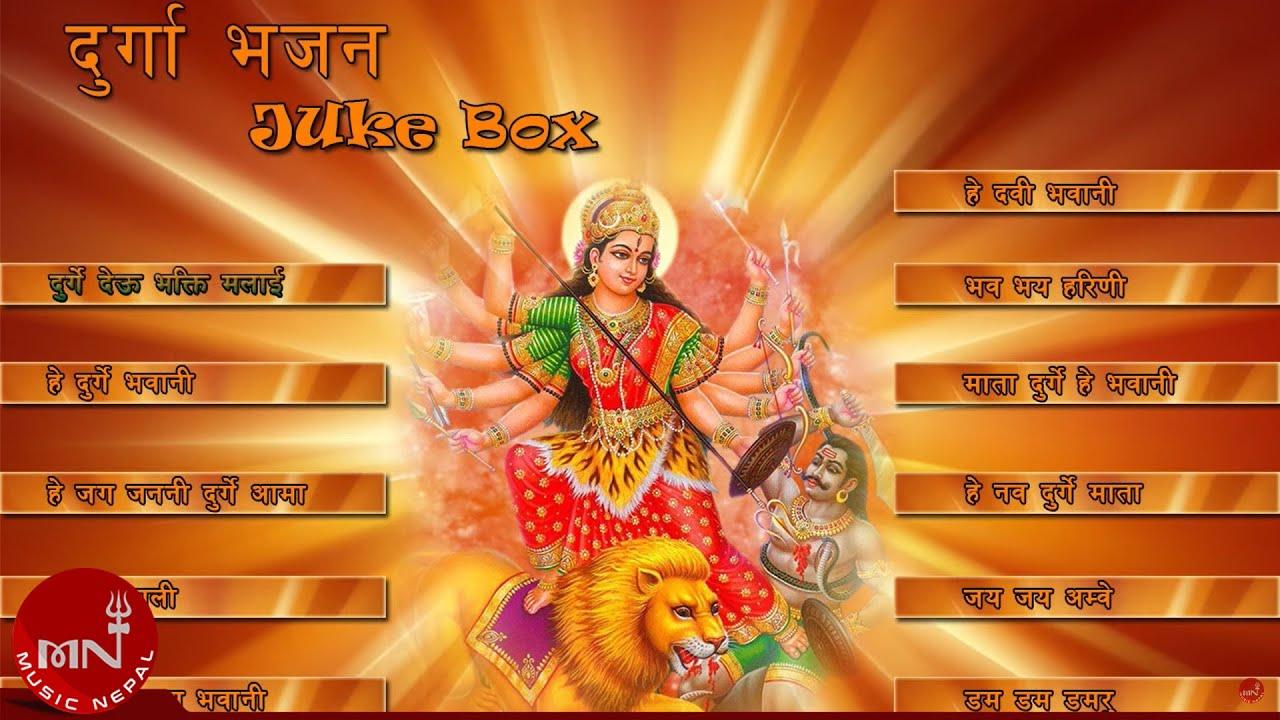 Download durga bhajan
