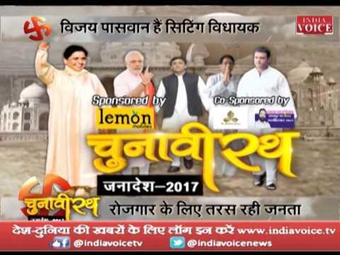 watch india voice special show chunavi rath talk about Siddharth Nagar