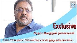 exclusive-interview-with-pratap-pothen