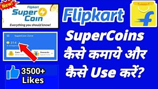 Flipkart super coin use hindi | flipkart coin use hindi | flipkart per coin Kaise use kare |