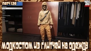 GTA Online на PS4, XB1 и ПК: Модкостюм из Глитчей на Одежду (Патч 1.36)
