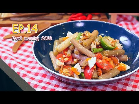 Food Morning 2018 EP14 l ร้านอาหาร อัญชันคาเฟ่ l Full HD (Un Cut)
