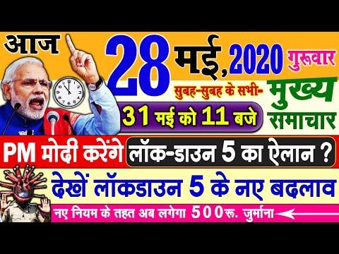 Today Breaking News ! आज 28 मई 2020 के मुख्य समाचार, PM Modi News, GST, Sbi, Petrol, Gas, Jio