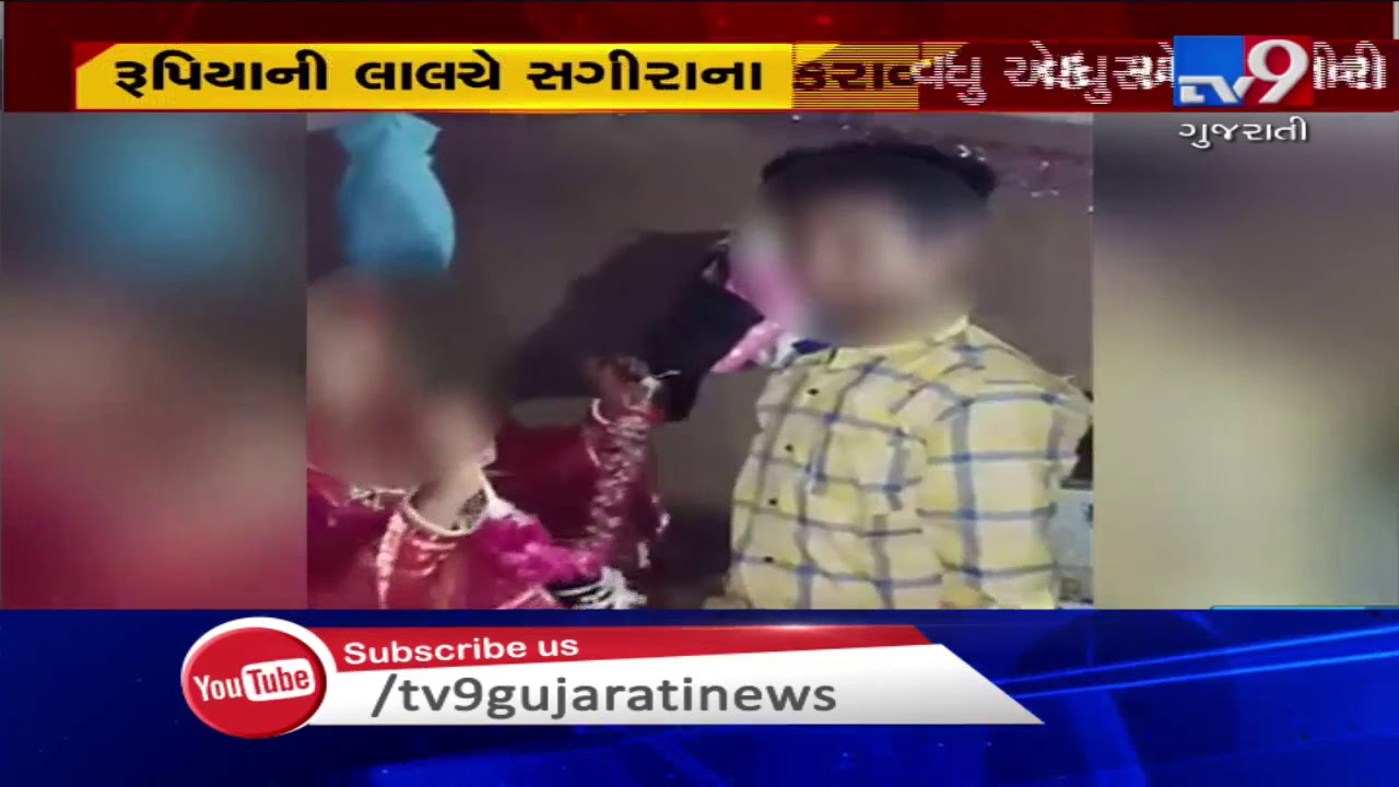Just a reminder > Gujarat: Child marriage case reported in Banaskantha| TV9News