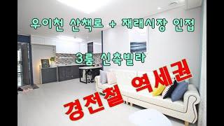 강북구 수유동 2룸 / 3룸 / 테라스 세대 보유 위치…
