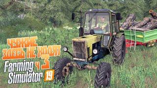 Заготовка дров на зиму - ч3 Farming Simulator 19