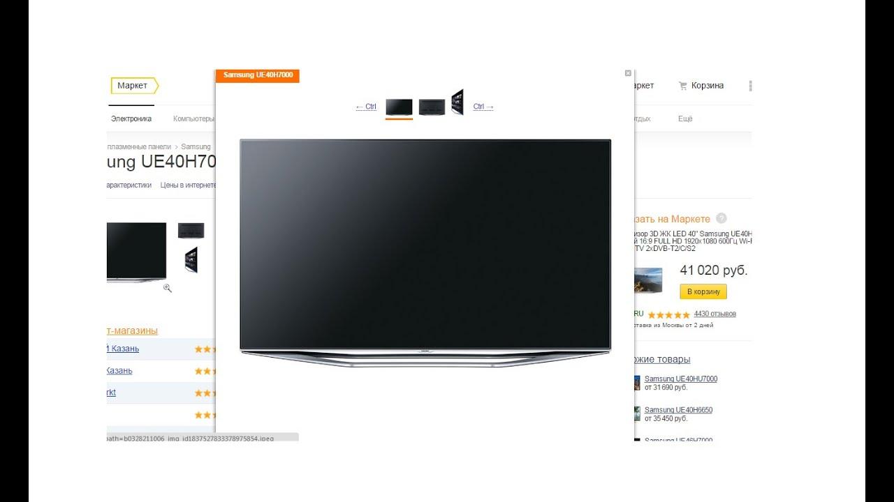 Телевизор Samsung UE40H7000 - YouTube