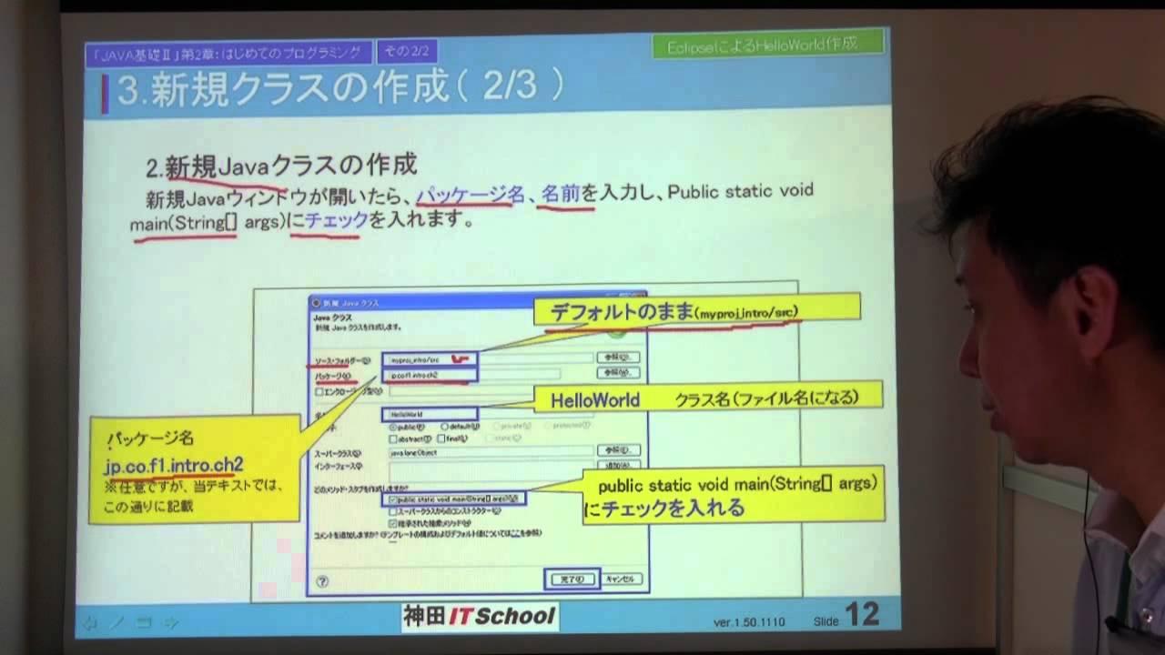Java基礎Ⅰ 第2章 その2 はじめてのプログラミング - YouTube