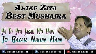 Altaf Ziya Best Mushaira - या तो यह जगह वो हैं जो बाज़ार नही हैं || Beautiful Ghazal