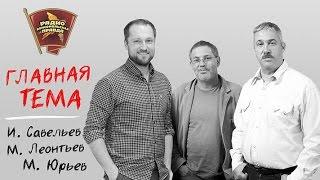 «Главтема» в эфире Радио «Комсомольская правда» 18.05.2017