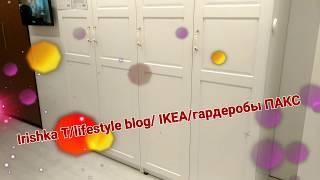 IKEA ОБЗОР/ гардеробы ПАКС часть 2