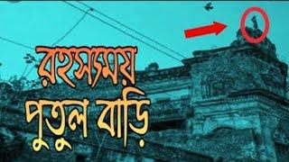 Top 10 Haunted Places Of Kolkata