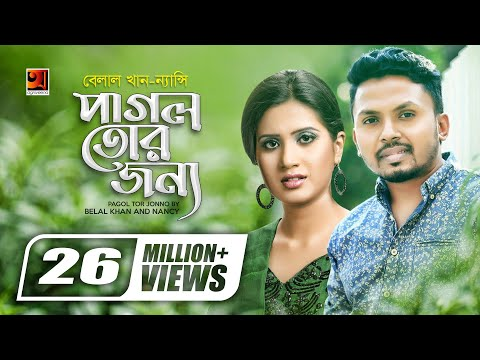 Pagol Tor Jonno By Nancy & Belal khan | Bangla New Song 2017 | Official lyrical Video