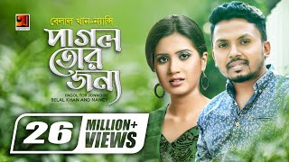 Pagol Tor Jonno || পাগল তোর জন্য || Nancy || Belal Khan || Bangla New Song || Official lyrical Video