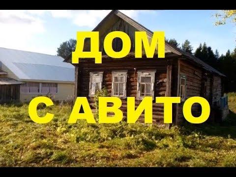 200 Т.Р.Купить дом в деревне в Кировской области недорого от собственника.ДОМ ЕСТЬ НА АВИТО