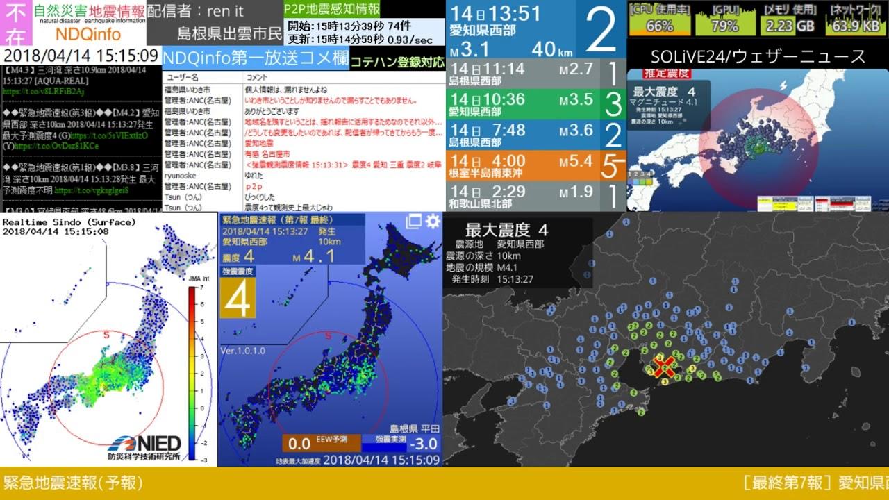 地震 速報 県 愛知