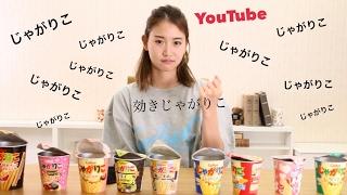永尾まりやが利きじゃがりこした結果! 永尾まりや 検索動画 22