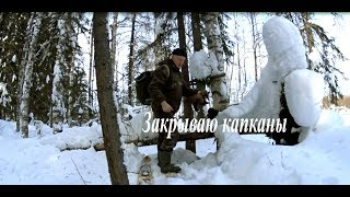 Промысел  Закрываю капканы Fishing  Close Traps