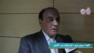 أخبار اليوم | تكريم اللواء سمير فرج في الاكاديمية العربية للنقل البحري