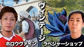 【MTGヴィンテージ対戦】沼底にまで影響が... ホロウヴァインvsラベジャーショップ Vintage: Hollow Vine vs Ravager Shop