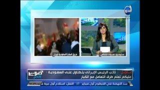 بالفيديو.. خبير دولي: إيران استغلت إعدام