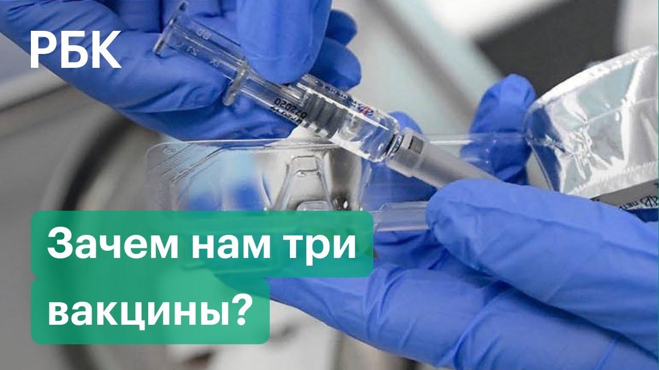 Три российские вакцины от коронавируса. Какая лучше?