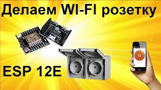 как сделать WI Fi розетку  своими руками ESP 8266 .  Web сервер ESP 8266