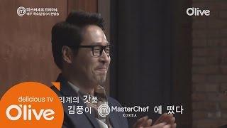 MasterchefKorea4 [선공개] 김풍, 인지도 굴욕! 마셰코에서 이상형 발견? 160407 EP.6