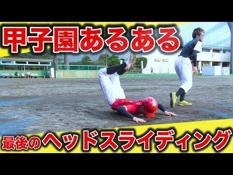 【あるある】野球人は共感できる!?甲子園あるあるやってみた!【野球】