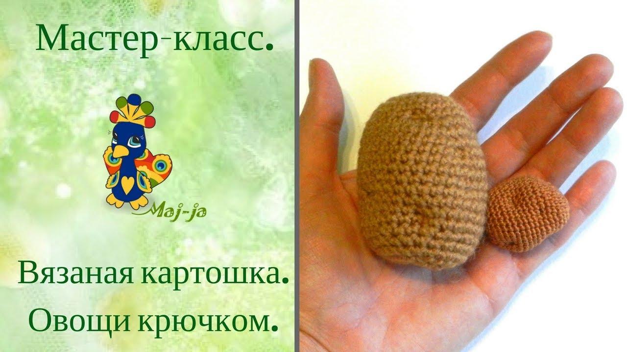 крючком вязать картошка