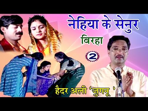 Bhojpuri Birha || नेहिया के सेनुर (भाग-2) || Haider Ali Jugnu | Nehiya Ke Senur Part-2