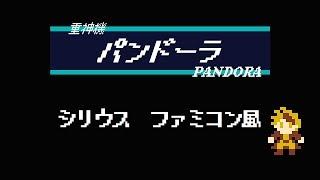 重神機パンドーラOP(Juushinki Pandora)『シリウス/BUMP OF CHICKEN』ファミコン風8bitアレンジ