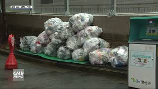 [광주뉴스][리포트]광주지역 코로나19로 재활용 수거 …