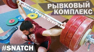 SNATCH Balance/Press/Overhead [ENG SPA] Рывковый комплекс/TOROKHTIY(weightlifting crossfit)
