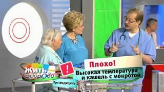 видео Пневмония - причины, симптомы, лечение воспаления легких