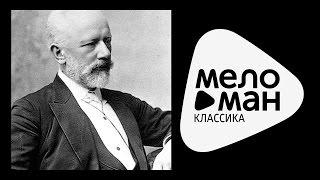 Скачать ЧАЙКОВСКИЙ Симфония 4 Svetlanov Tchaikovsky Symphony 4 Fatum Capriccio Italien
