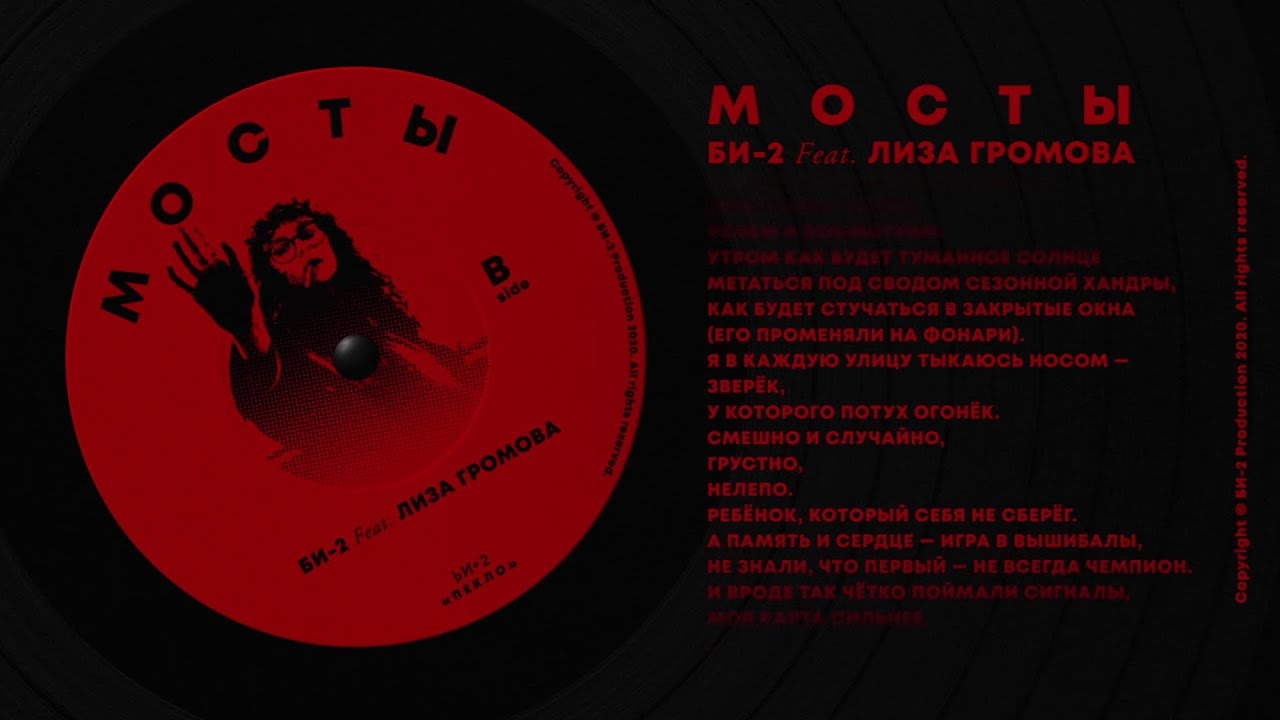Би-2 feat. Лиза Громова —  Мосты [lyric video, b-side]
