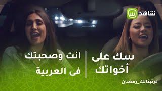 سك على إخواتك | لما تشغلي أغاني انتِ وصحبتك فى العربية