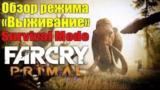 """Far Cry: Primal - Обзор Режима """"ВЫЖИВАНИЕ"""" [Одна жизнь на всю игру]"""