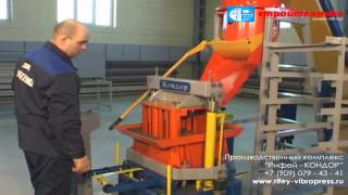Вибропресс Кондор-1-90-ТБ