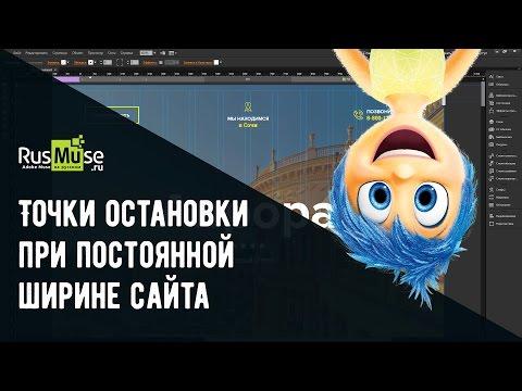 Adobe Muse на русском | Точки остановки при постоянной ширине сайта