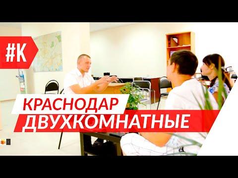 🏦 Цены на двухкомнатные квартиры в Краснодаре? Консультация.  Подпишитесь ↓