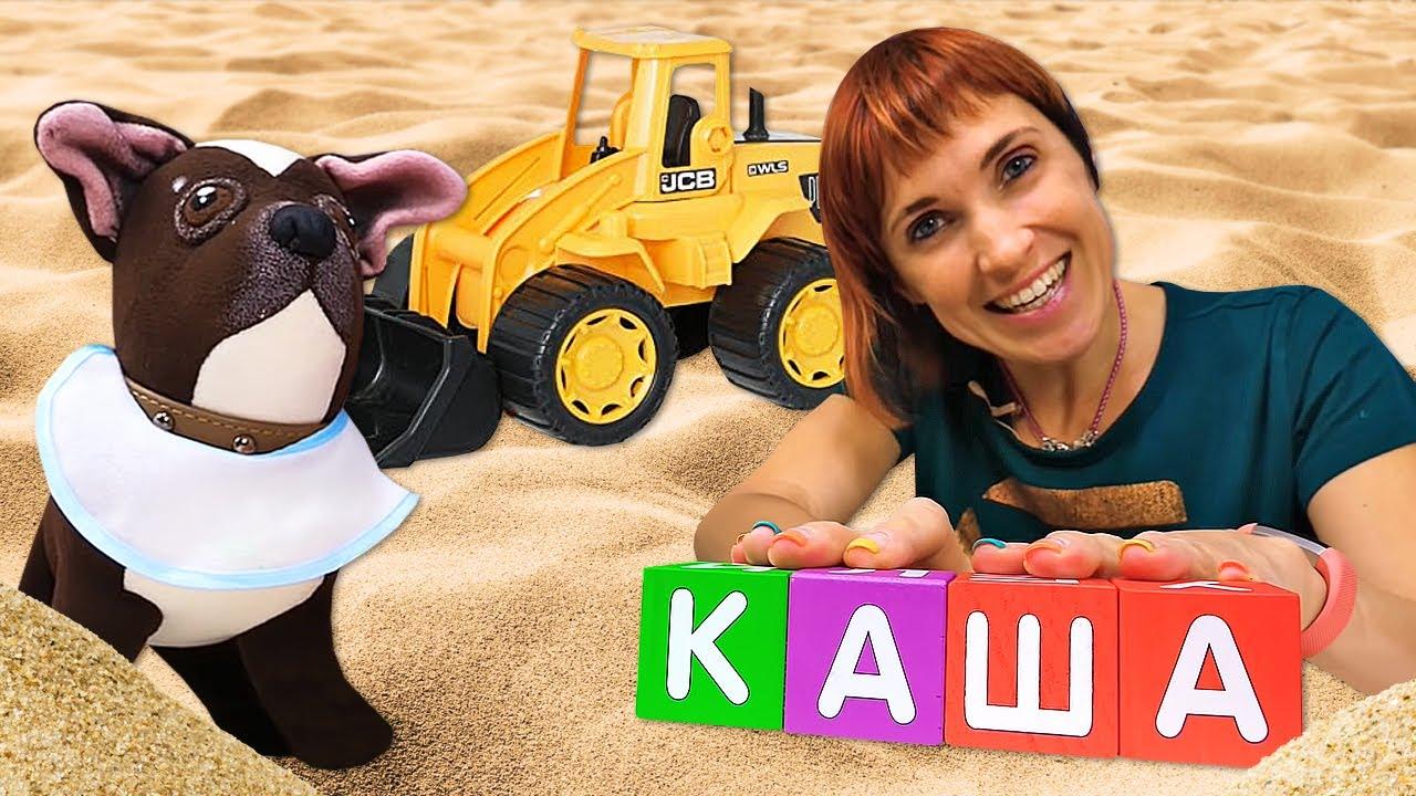 Развивающее видео Капуки Кануки. Машинки и Маша Капуки - Учимся читать по кубикам