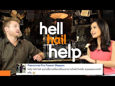การออกเสียงภาษาอังกฤษ help hell hail fail fell tail tell