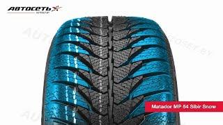 Обзор зимней шины Matador MP 54 Sibir Snow ● Автосеть ●